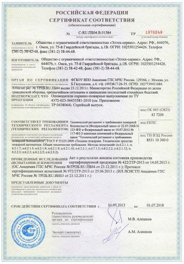 Скачать сертификат пожарной безопасности на оповещатели охранно-пожарные