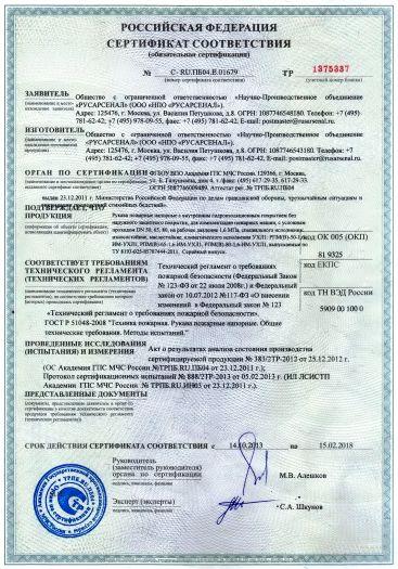 Скачать сертификат пожарной безопасности на рукава пожарные напорные с внутренним гидроизоляционным покрытием без наружного защитного покрытия, для комплектации пожарных машин УХЛ