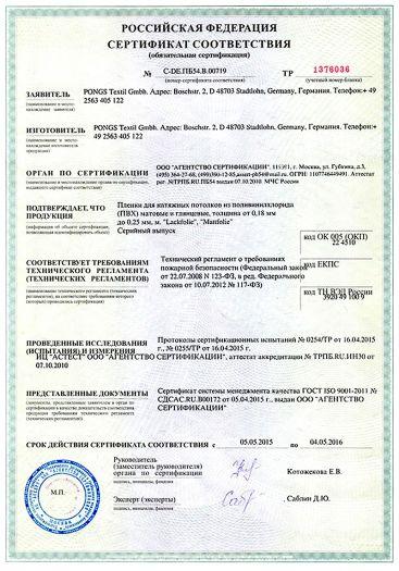 Скачать сертификат пожарной безопасности на пленки для натяжных потолков из поливинилхлорида (ПВХ) матовые и глянцевые «Lackfolie», «Mattfolie» толщина от 0,18 мм до 0,25 мм