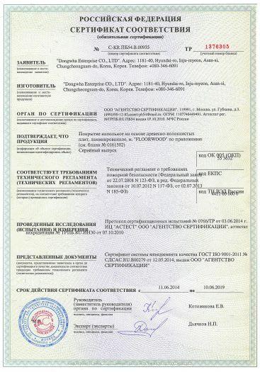 Скачать сертификат пожарной безопасности на покрытие напольное на основе древесно-волокнистых плит ламинированное «FLOORWOOD»