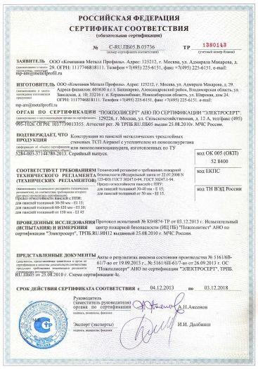 Скачать сертификат пожарной безопасности на конструкция из панелей металлических трехслойных стеновых ТСП Airpanel с утеплителем из пенополиуретана или пенополиизоцианурата