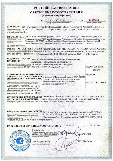 Скачать сертификат пожарной безопасности на конструкция из панелей металлических трехслойных кровельных ТСП Airpanel с утеплителем из пенополиуретана или пенополиизоцианурата