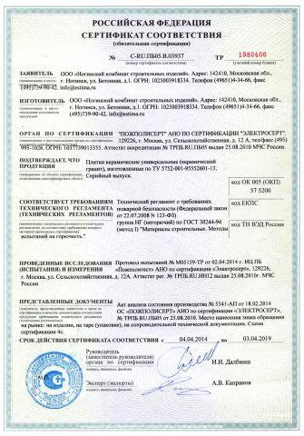 Скачать сертификат пожарной безопасности на плитки керамические универсальные (керамический гранит)