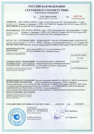 Скачать сертификат пожарной безопасности на грунт-эмали ЛАКРА «3 в 1»