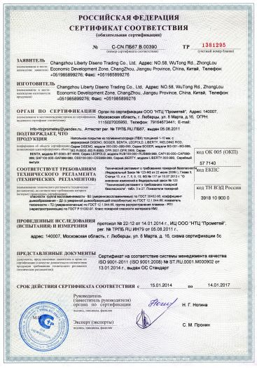 Скачать сертификат пожарной безопасности на напольное покрытие из поливинилхлорида (ПВХ) толщиной 1-10 мм, с маркировкой DISENO, BOGER, BENTA, LEOPOLD, LIBERTY, WELDING ROD