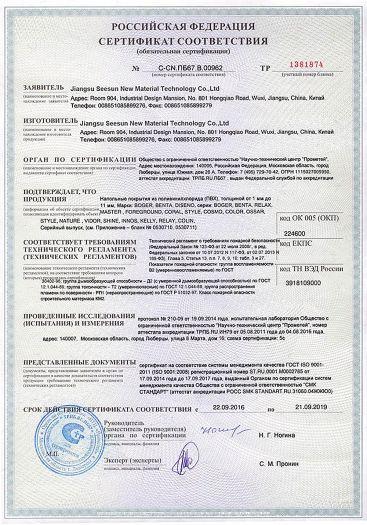 Скачать сертификат пожарной безопасности на напольные покрытия из поливинилхлорида (ПВХ), толщиной от 1 мм до 11 мм. Марки BOGER, BENTA, DISENO