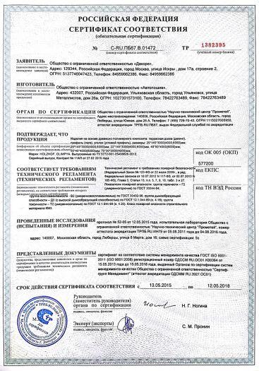 Скачать сертификат пожарной безопасности на изделия на основе древесно-полимерного композита: террасная доска (декинг), профиль (лага), уголок (угловой профиль), размеры: 25*145*3000(4000, 6000) мм; 22*145*3000(4000, 6000) мм; 40*50*4000(6000) мм; 35*40*4000(6000) мм, 70*30*3000(4000) мм; Марки: HOLZHOF, OLIMPYA