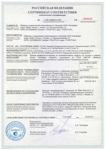Скачать сертификат пожарной безопасности на изделия профильно-погонажные из поливинилхлорида: профили для оконных и дверных блоков «ЭксПроф» («Exprof»)