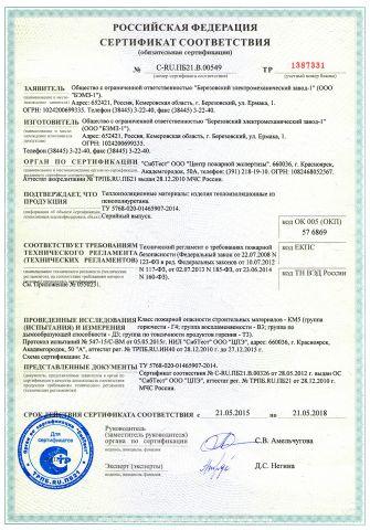 Скачать сертификат пожарной безопасности на теплоизоляционные материалы: изделия теплоизоляционные из пенополиуретана