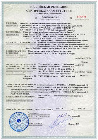 Скачать сертификат пожарной безопасности на маты теплоизоляционные из базальтового волокна