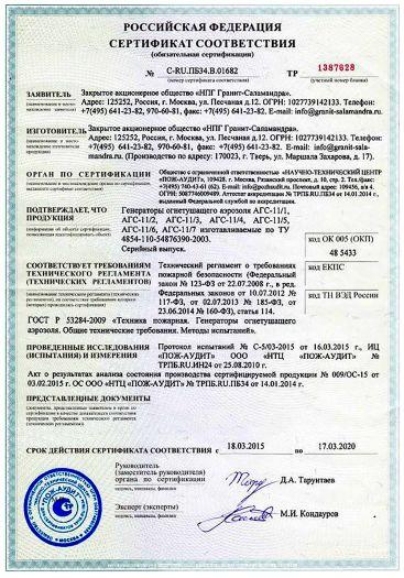 Скачать сертификат пожарной безопасности на генераторы огнетушащего аэрозоля АГС-11/1, АГС-11/2, АГС-11/3, АГС-11/4, АГС-11/5, АГС-11/6, АГС-11/7
