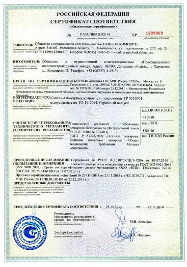 Скачать сертификат пожарной безопасности на клапаны пожарных кранов