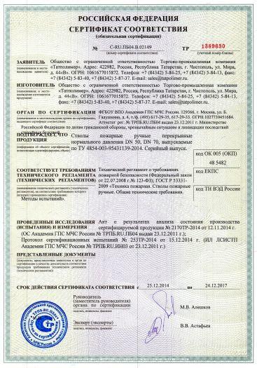 Скачать сертификат пожарной безопасности на стволы пожарные ручные перекрывные нормального давления DN 50, DN 70