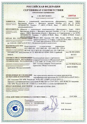 Скачать сертификат пожарной безопасности на огнетушители углекислотные переносные ОУ-1-ВСЕ-01. ОУ-2-ВСЕ-01, ОУ-3-ВСЕ-01, ОУ-4-ВСЕ-01, ОУ-5-ВСЕ-01, ОУ-6-ВСЕ-01, ОУ-7-ВСЕ-01, ОУ-8-ВСЕ-01