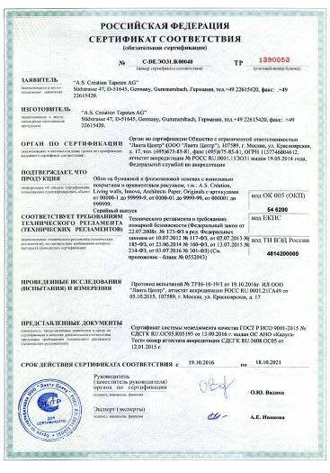 Скачать сертификат пожарной безопасности на обои на бумажной и флизелиновой основах с виниловым покрытием и орнаментным рисунком A.S. Création, Living walls, Innova, Architects Paper, Originals