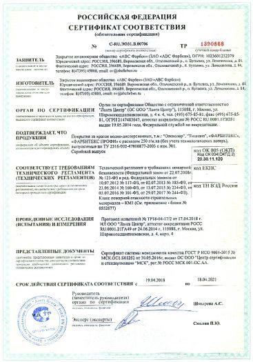 Скачать сертификат пожарной безопасности на покрытия из красок водно-дисперсионных, т.м.: «Олеколор», «Тициана», «ФАРБИТЕКС», «ФАРБИТЕКС ПРОФИ»