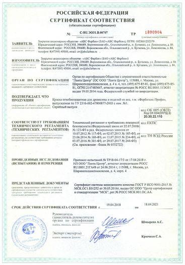 Скачать сертификат пожарной безопасности на краска огнебиозащитная для древесины и изделий из нее, т.м. «Фарбитекс Профи»