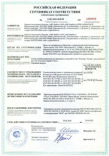 Скачать сертификат пожарной безопасности на состав огнебиозащитный для древесины и изделий из нее «Огнещит Экстра»