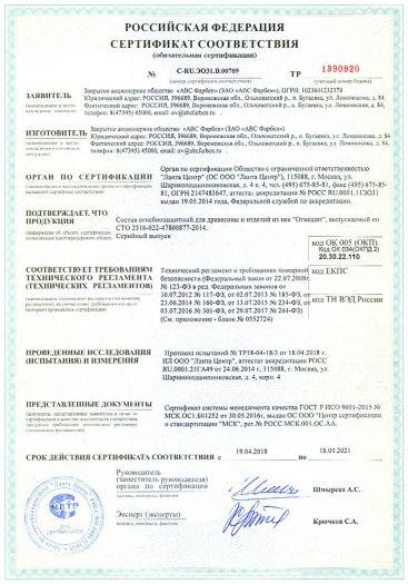 Скачать сертификат пожарной безопасности на состав огнебиозащитный для древесины и изделий из нее «Огнещит»