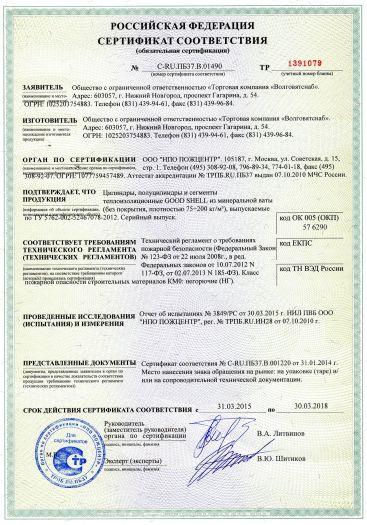 Скачать сертификат пожарной безопасности на цилиндры, полуцилиндры и сегменты теплоизоляционные GOOD SHELL из минеральной ваты