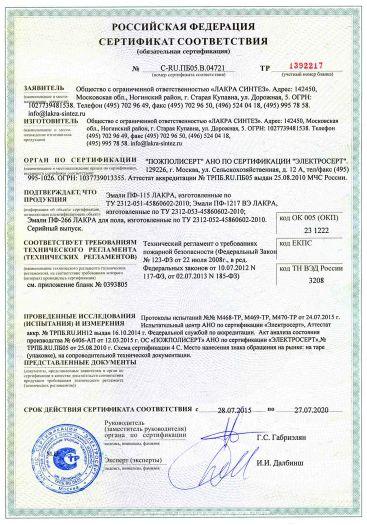 Скачать сертификат пожарной безопасности на эмали ПФ-115 ЛАКРА, эмали ПФ-1217 ВЭ ЛАКРА, эмали ПФ-266 ЛАКРА для пола