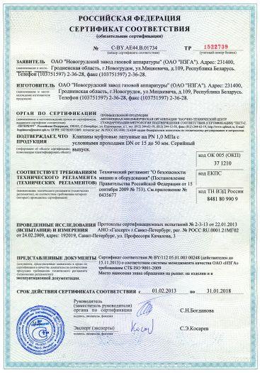 Скачать сертификат пожарной безопасности на клапаны муфтовые латунные на PN 1,0 МПа с условными проходами DN от 15 до 50 мм