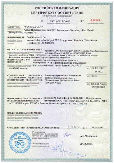 Скачать сертификат пожарной безопасности на запасные части для транспортных средств, с маркировкой «AVS»: дневные ходовые огни