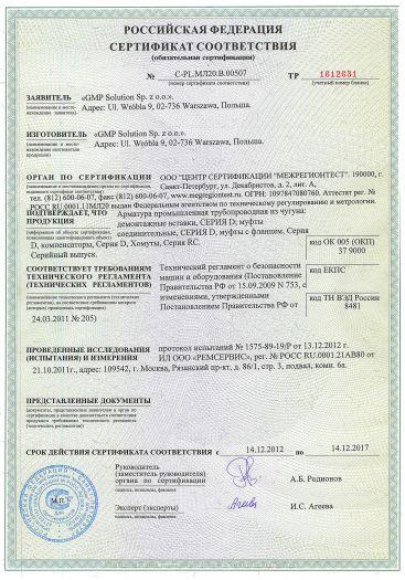 Скачать сертификат пожарной безопасности на арматура промышленная трубопроводная из чугуна: демонтажные вставки, муфты соединительные, муфты с фланцем, компенсаторы, хомуты, серия D, серия RC