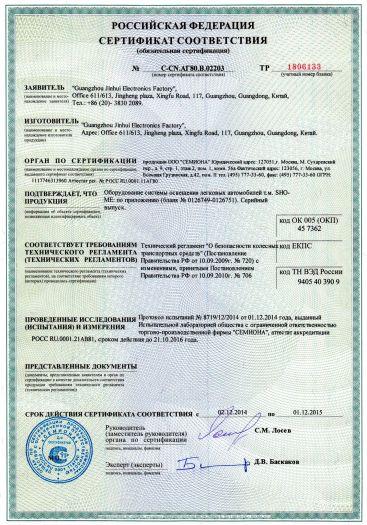 Скачать сертификат пожарной безопасности на оборудование системы освещения легковых автомобилей SHO-ME