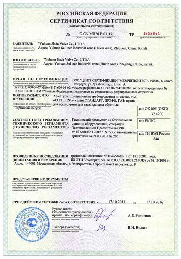 Скачать сертификат пожарной безопасности на арматура промышленная трубопроводная и газовая «ELITELINE», серии СТАНДАРТ, ПРОФИ, ГАЗ: краны для воды, краны для газа, клапаны обратные